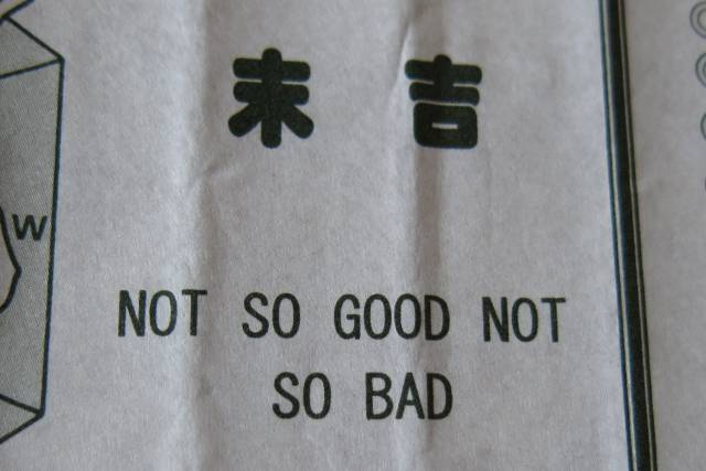 末吉はNot so good not so bad
